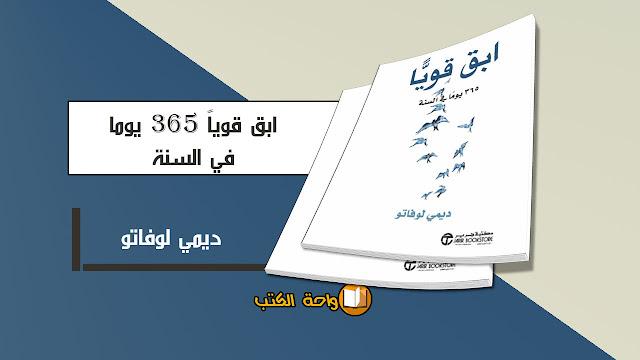 تحميل كتاب ابق قوياً 365 يوماً في السنة