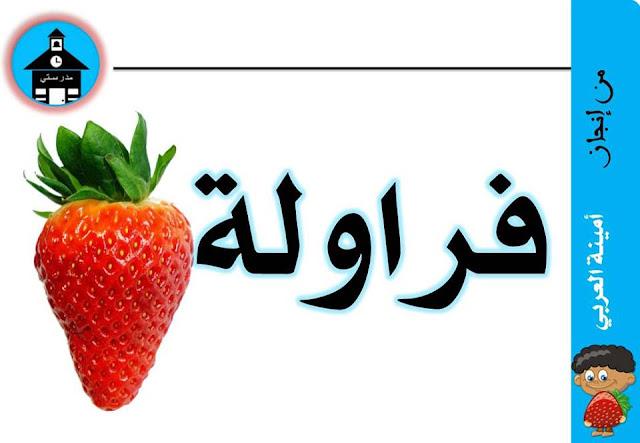 معلقات القسم جاهزة للطباعة بصيغة word