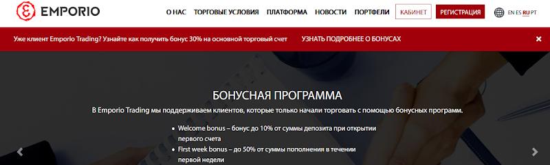 Мошеннический сайт emporiotrading.com/ru – Отзывы, развод. Компания EMPORIO мошенники