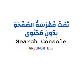 خلفية بيضاء تحمل النص الآتي: تمت فهرسة الصفحة بدون محتوى Search Console arsoporte.com