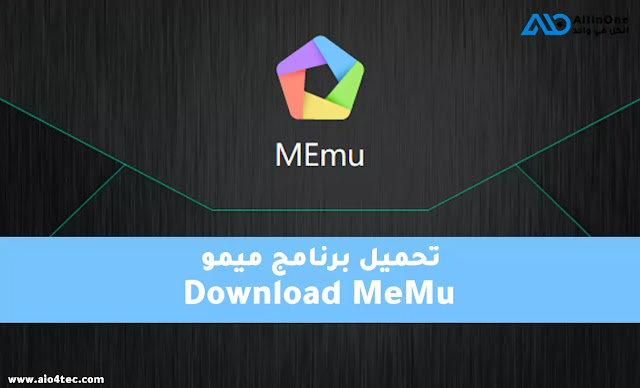 تحميل محاكى MEMu اخر تحديث رابط مباشر