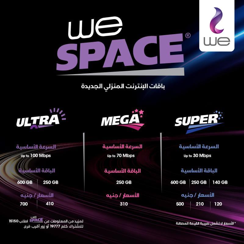 شرح الإشتراك في باقات WE Space Mega 250 وي سبيس ميجا 2021