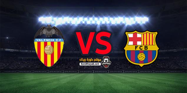 نتيجة مباراة برشلونة وفالنسيا اليوم 19 ديسمبر 2020 في الدوري الاسباني