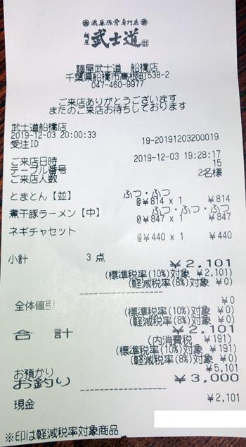 麺屋武士道 船橋店 2019/12/3 飲食のレシート