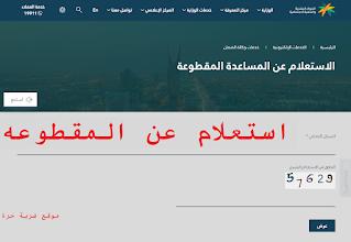 استعلام عن المقطوعه برقم السجل المدني عبر رابط موقع وزارة العمل والتنمية الاجتماعية