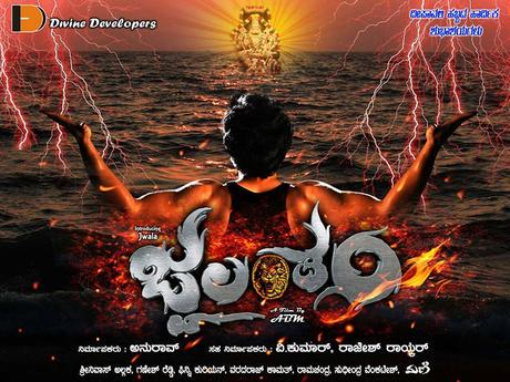 Jwalantham 2015 Kannada Movie Trailer