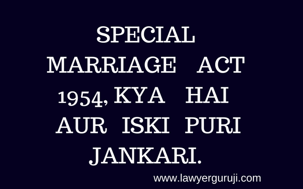 SPECIAL MARRIAGE ACT 1954 KYA HAI AUR ISKI PURI JANKARI.