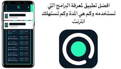 تحميل تطبيق WeLog لمراقبة استهلاك البرامج و الالعاب على هاتفك