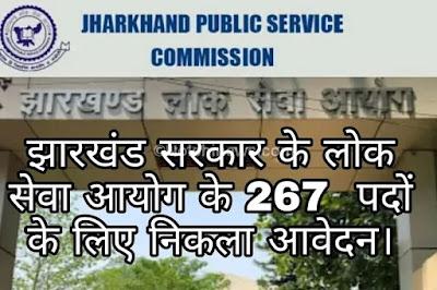 झारखंड सरकार के लोक सेवा आयोग के 267  पदों के लिए निकला आवेदन