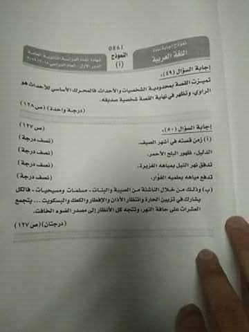 نموذج إجابة امتحان اللغة العربية للثانوية العامة 2019 دور أول 1