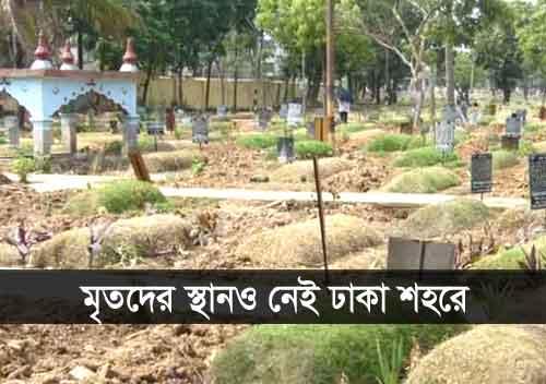 ঢাকা শহরে মৃতদের স্থান, place for dead body in dhaka city