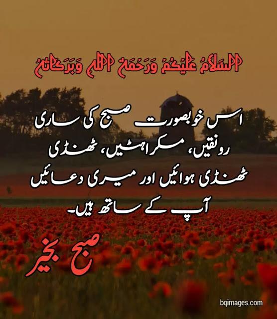 good morning dua in urdu