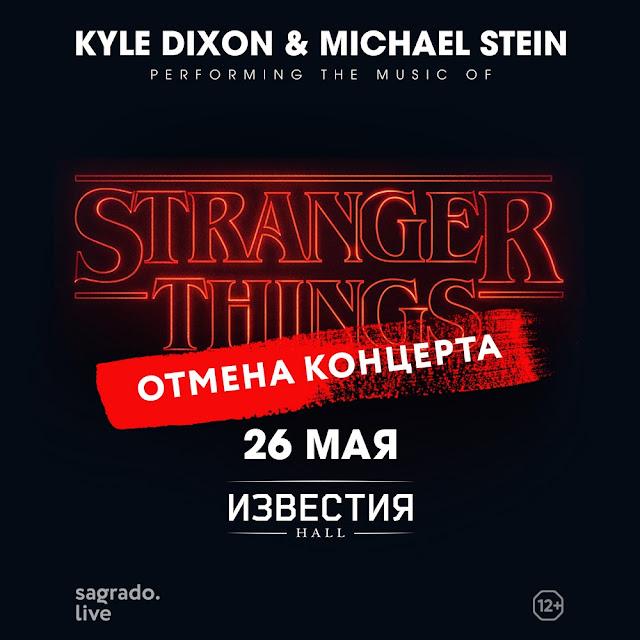 Kyle Dixon & Michael Stein исполнят музыку из сериала Stranger Things в России - концерт отменён