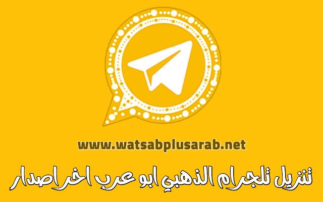 تنزيل تلجرام بلس الذهبي ابو عرب Telegram Plus Gold اخر اصدار 2021