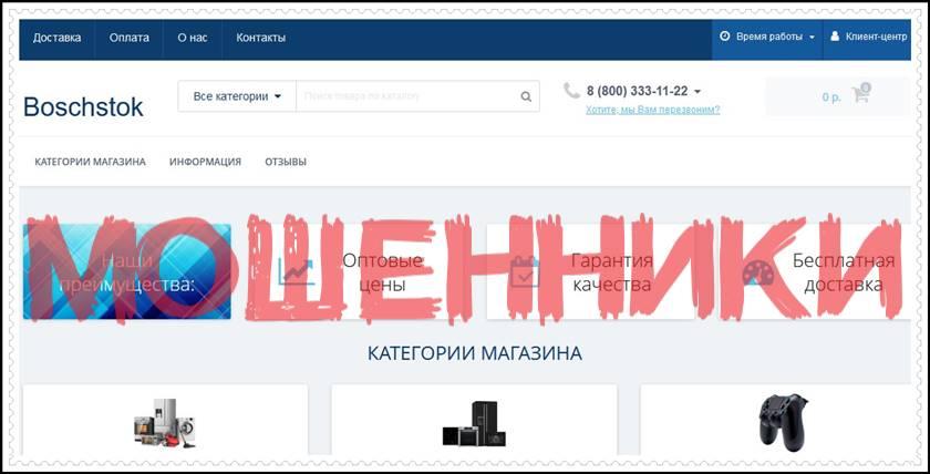 Мошеннический сайт boschstok.ru – Отзывы, развод! Фальшивый интернет магазин