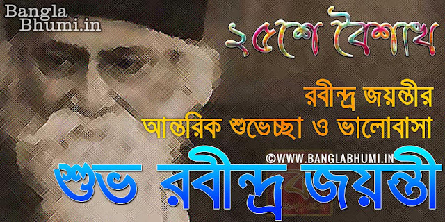 Rabindra Jayanti Wishes in Bengali Wallpaper