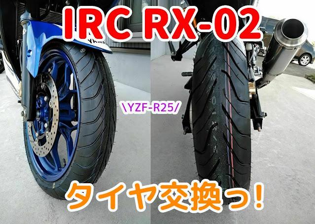 YZF-R25 タイヤ IRC RX-02