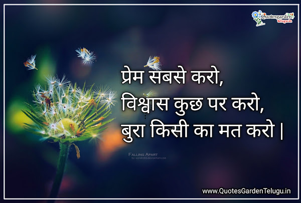 Anmol-vachan-in-Hindi-best-inspirational-shayari-quotes