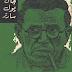 تاريخ حياة طاغية  PDF - جان بول سارتر