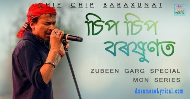 Sip Sip Borokhunot Lyrics