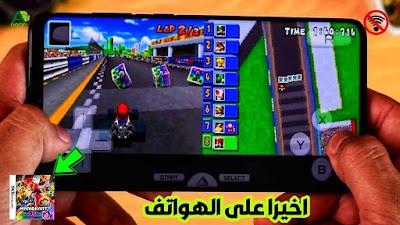 download Mario Kart DS Deluxe