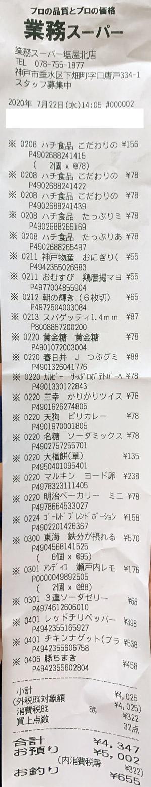 業務スーパー 塩屋北店 2020/7/22 のレシート