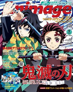 鬼滅の刃 表紙 アニメージュ Demon Slayer Animage Cover