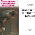 Л. Чебыкина. А. Санин - Поведение и здоровье кошки - 2005