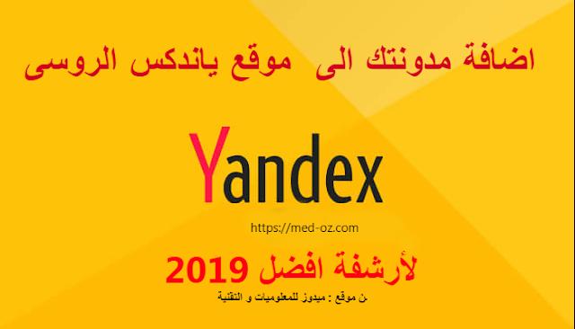 اضافة مدونتك الى موقع ياندكس الروسى yandex لأرشفة افضل
