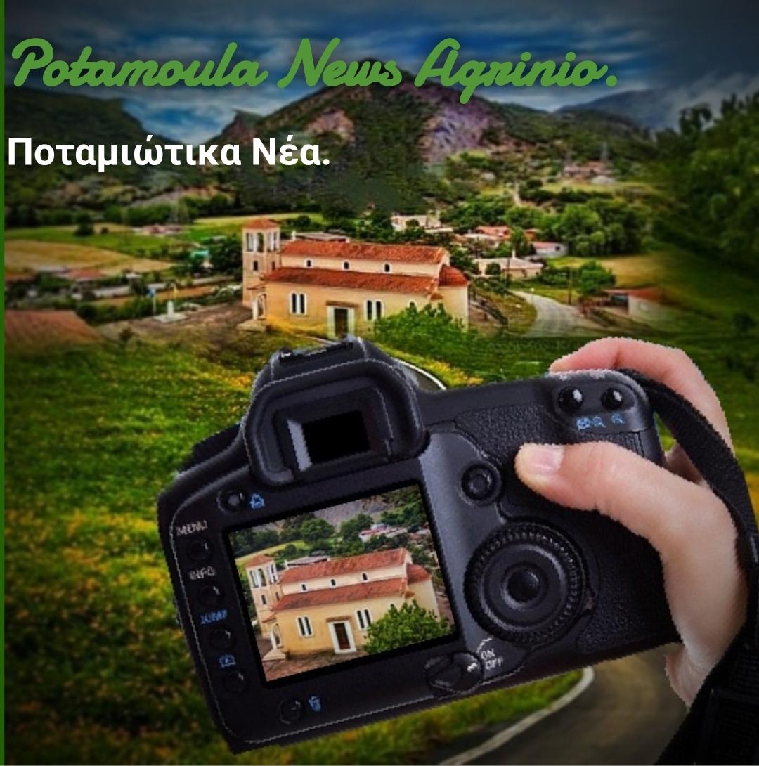 Potamoula News Agrinio.
