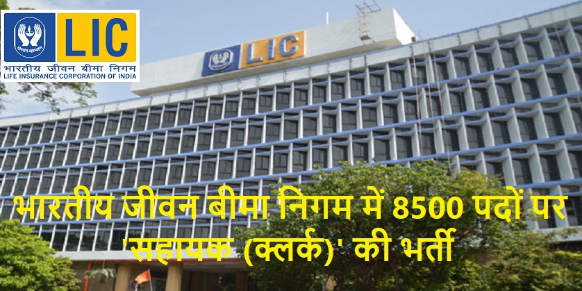 LIC jobs 2019 | 8500 Assistant (Clerk) Recruitment | LawHouse.co.in
