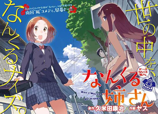 kreator-manga-joshiraku-akan-buat-manga-baru