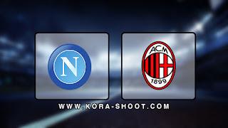 مشاهدة مباراة ميلان ونابولي بث مباشر 23-11-2019 الدوري الايطالي