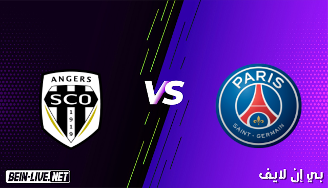 مشاهدة مباراة باريس سان جيرمان وانجية بث مباشر اليوم بتاريخ 21-04-2021 في كأس فرنسا