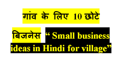 Small business ideas in Hindi for village