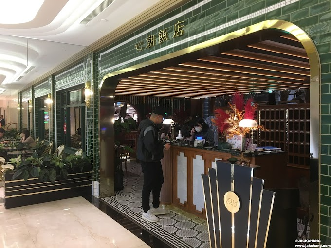 食|市政府【微風信義】心潮飯店-台式炒飯專門店,復古台式餐酒館。