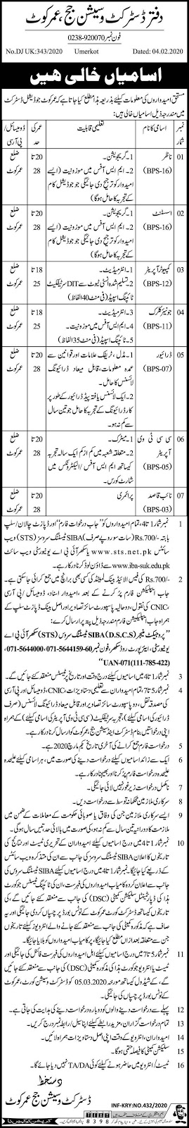 Office of the District & Session Judge Umerkot Jobs 2020