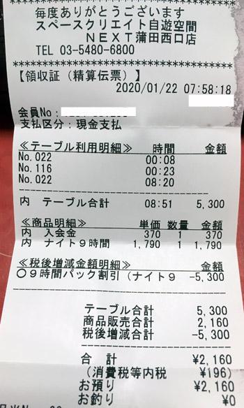自遊空間 NEXT蒲田西口店 2020/1/22 利用のレシート