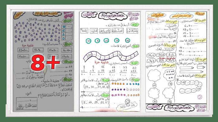 واجبات منزلية في الرياضيات للسنة الثانية ابتدائي