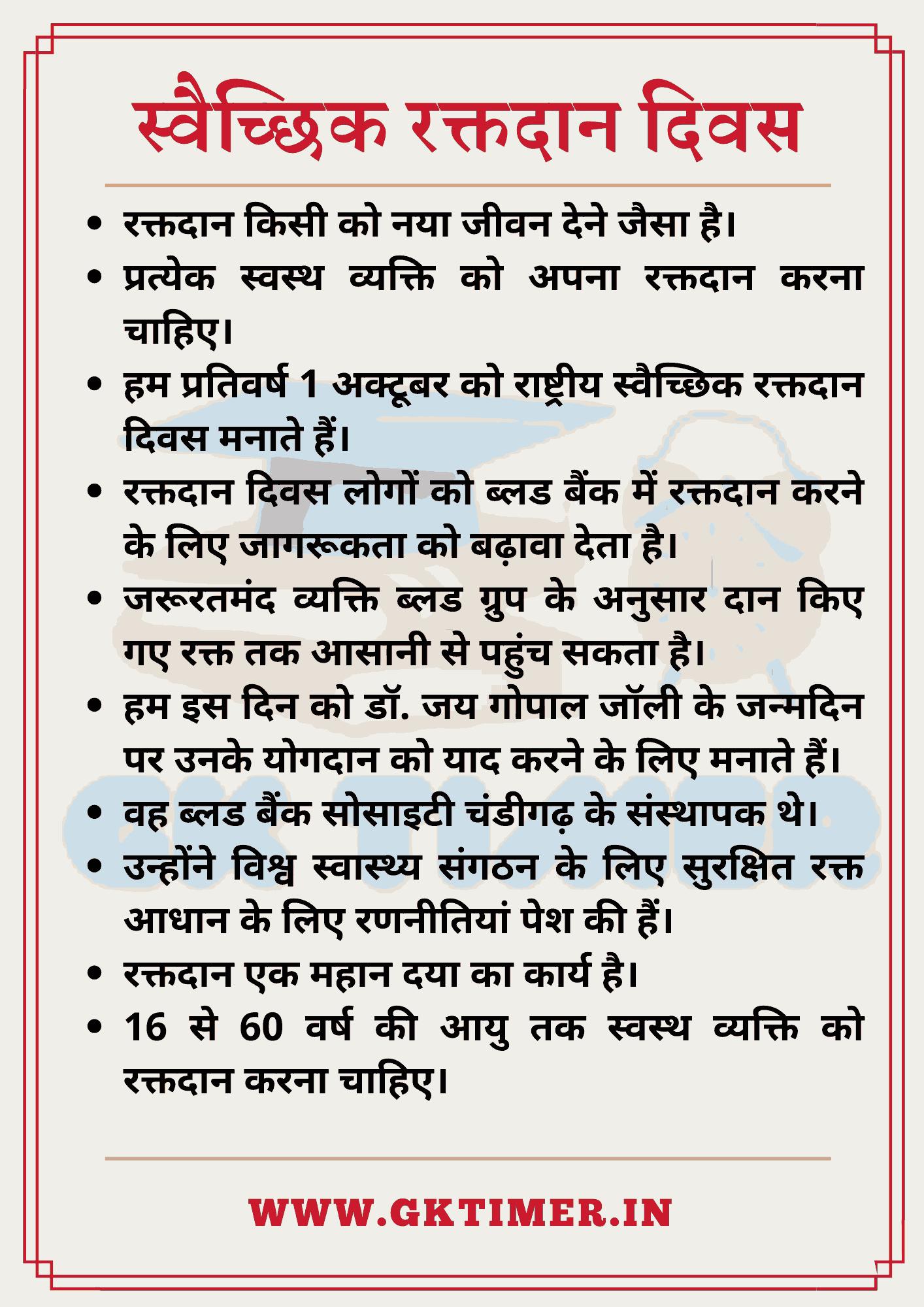 राष्ट्रीय स्वैच्छिक रक्तदान दिवस पर निबंध | Essay On National Voluntary Blood Donation Day in Hindi | 10 Lines On National Voluntary Blood Donation Day in Hindi