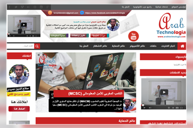 Arabtechnologia