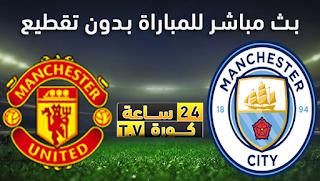 مشاهدة مباراة مانشستر سيتي ومانشستر يونايتد بث مباشر بتاريخ 29-01-2020 كأس الرابطة الإنجليزية