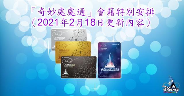 香港迪士尼奇妙處處通會籍特別安排2021年2月18日更新內容, Special Arrangement for Hong Kong Disneyland's Magic Access Members Updated on Feb 18 2021