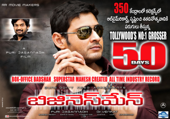 mahesh-babu-box-office-report-card