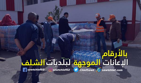 بالأرقام .. هذه هي الإعانات الموجهة للعائلات ببلديات الشلف