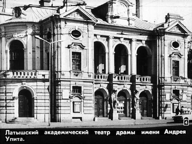 латышский академический театр драмы имени андрея упиты