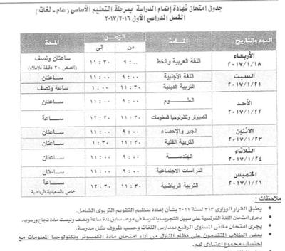 جدول امتحانات الشهادة الاعدادية التيرم الاول محافظة الجيزة 2017 Giza First semester