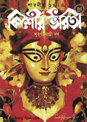 Kishor Bharati Sharadia edition 2017 bangla magazine pdf