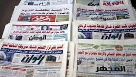 اهم عناوين الصحف السودانية السياسية المطبوعة اليوم الاربعاء 18 مارس 2020م هذا الصباح