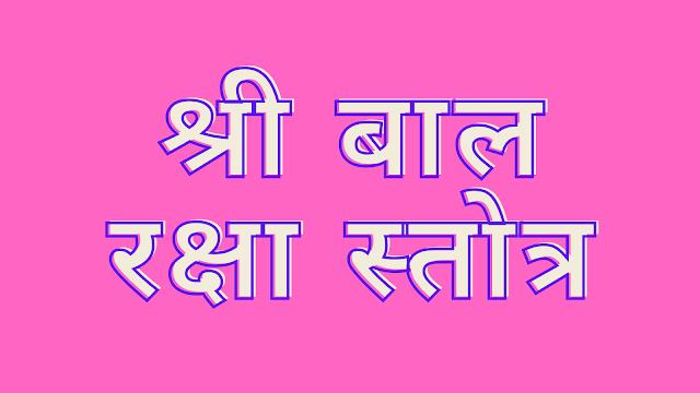 श्री बालरक्षा स्तोत्र | Shri balraksha Stotra |